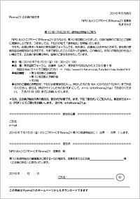 総会のお知らせと委任状2017.jpg